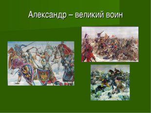 Александр – великий воин