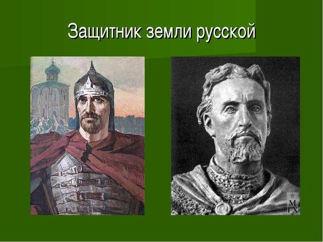 Защитник земли русской