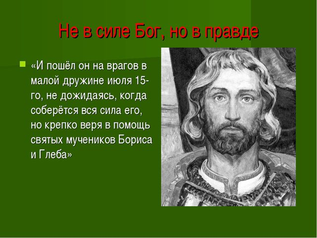 Не в силе Бог, но в правде «И пошёл он на врагов в малой дружине июля 15-го,...