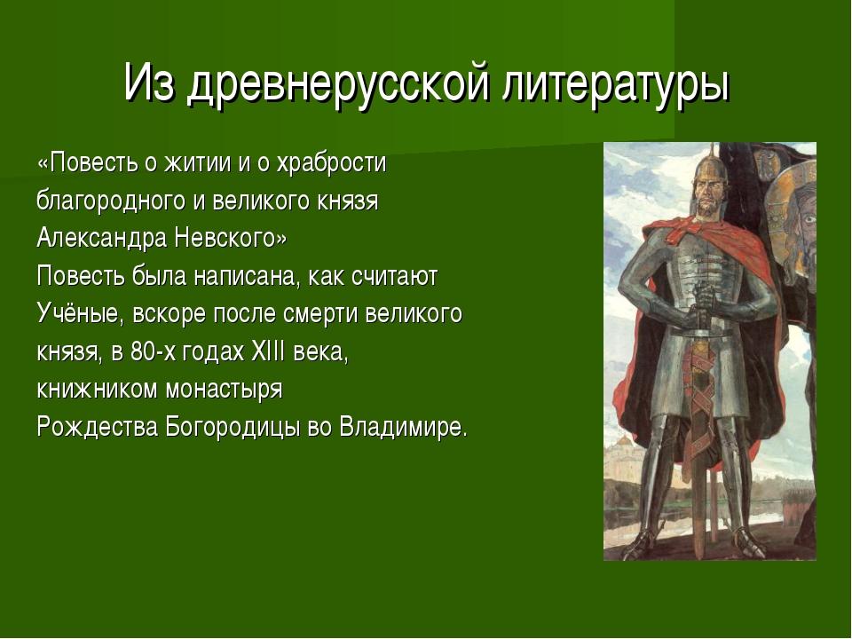 Из древнерусской литературы «Повесть о житии и о храбрости благородного и вел...