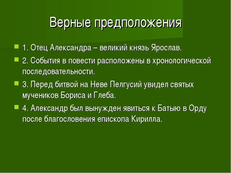 Верные предположения 1. Отец Александра – великий князь Ярослав. 2. События в...