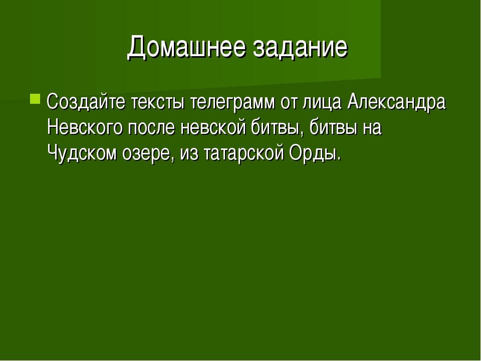 Домашнее задание Создайте тексты телеграмм от лица Александра Невского после...