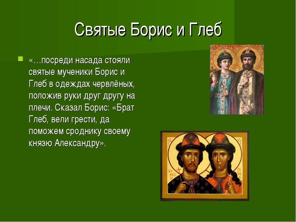 Святые Борис и Глеб «…посреди насада стояли святые мученики Борис и Глеб в од...