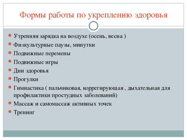 Формы работы по укреплению здоровья Утренняя зарядка на воздухе (осень, весна...
