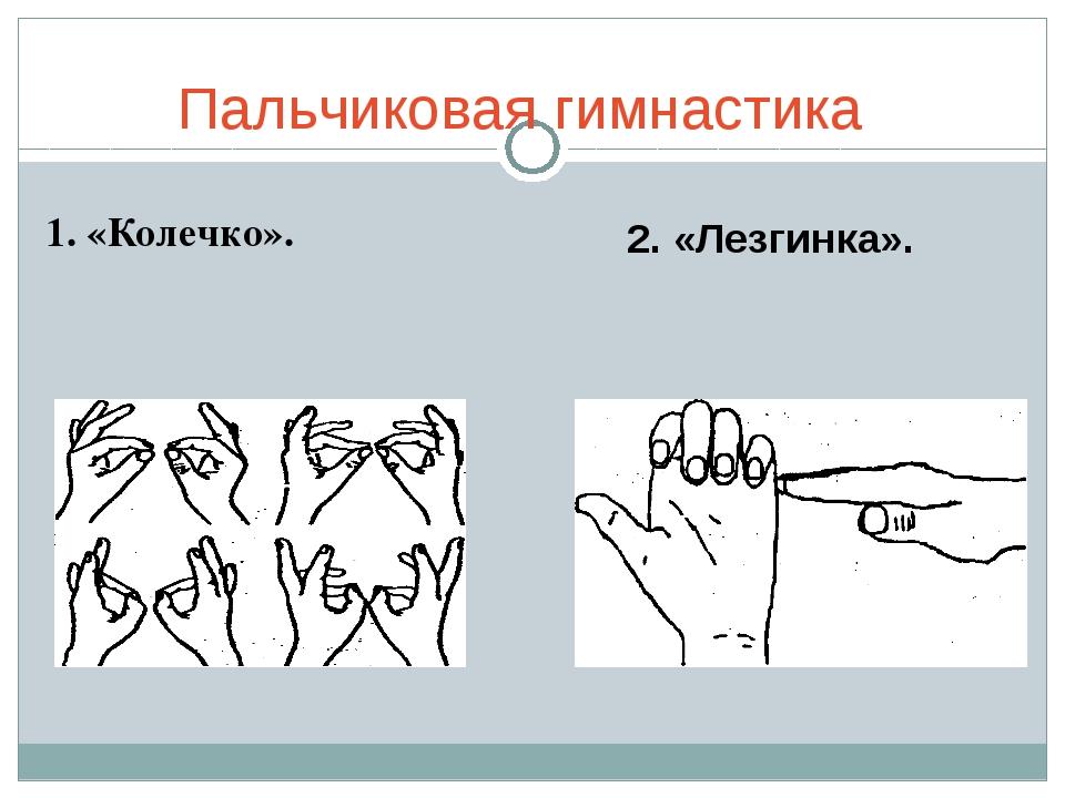1. «Колечко». 2. «Лезгинка». Пальчиковая гимнастика