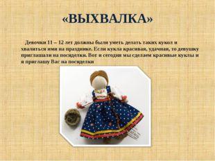 «ВЫХВАЛКА» Девочки 11 – 12 лет должны были уметь делать таких кукол и хвалить