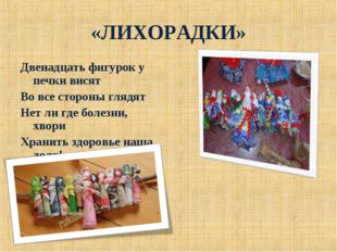 «ЛИХОРАДКИ» Двенадцать фигурок у печки висят Во все стороны глядят Нет ли где