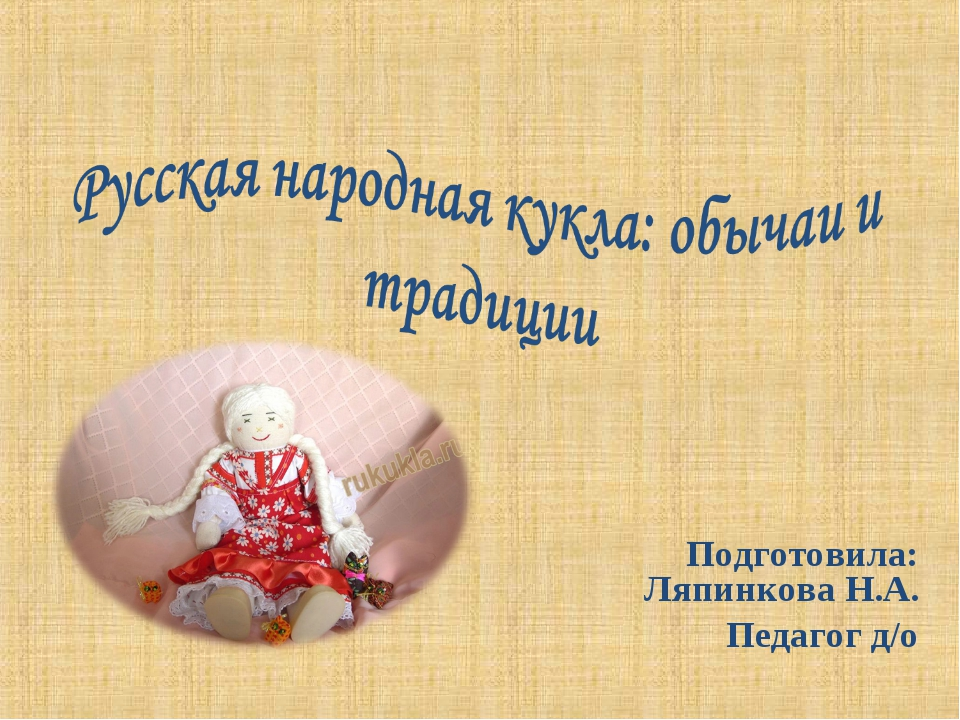 Подготовила: Ляпинкова Н.А. Педагог д/о