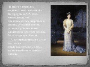 В книге о правилах хорошего тона, изданной в Петербурге в XIX веке, юным дев