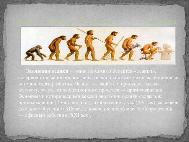 Эволюция осанки — один из важных аспектов «осанки», совершенствование опорно...