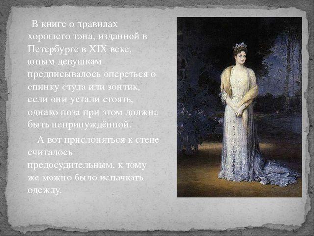В книге о правилах хорошего тона, изданной в Петербурге в XIX веке, юным дев...