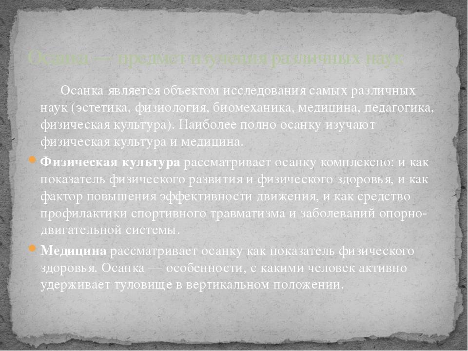 Осанка является объектом исследования самых различных наук (эстетика, физиол...