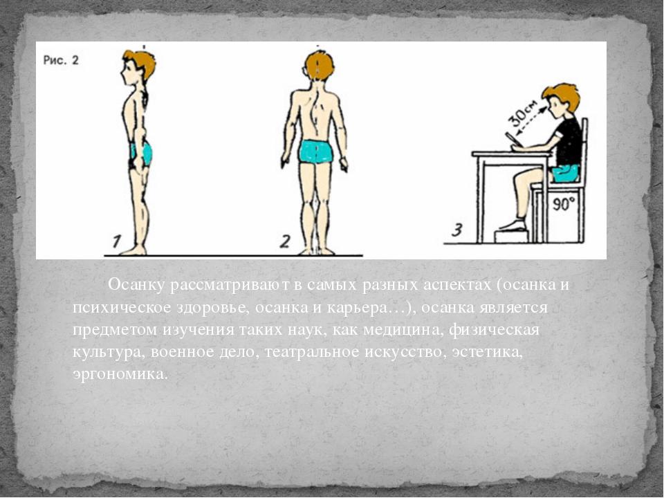 Осанку рассматривают в самых разных аспектах (осанка и психическое здоровье,...