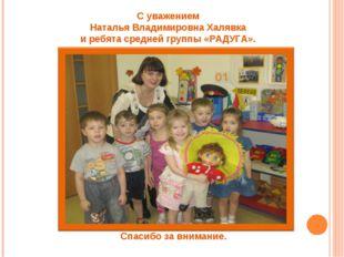 С уважением Наталья Владимировна Халявка и ребята средней группы «РАДУГА». Сп