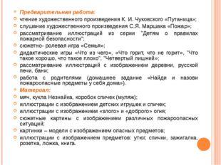 Предварительная работа: чтение художественного произведения К. И. Чуковского