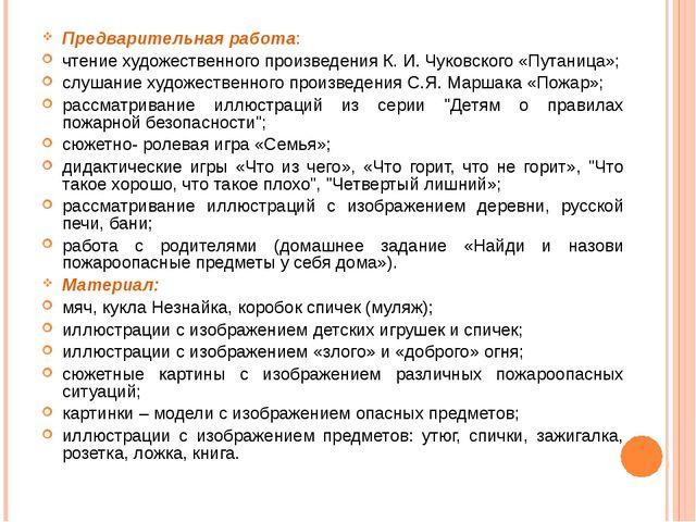 Предварительная работа: чтение художественного произведения К. И. Чуковского...