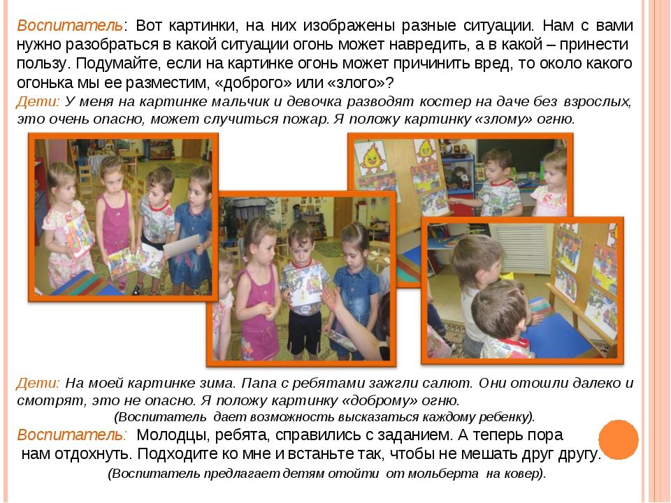 Воспитатель: Вот картинки, на них изображены разные ситуации. Нам с вами нужн...
