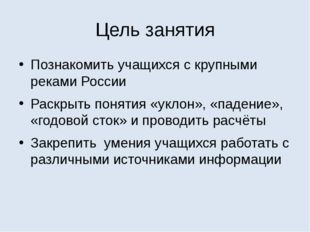 Цель занятия Познакомить учащихся с крупными реками России Раскрыть понятия «