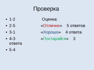 Проверка 1-2 Оценка: 2-5 «Отлично» 5 ответов 3-1 «Хорошо» 4 ответа 4-3 «Поста
