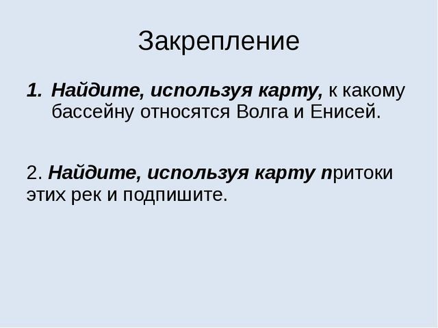 Закрепление Найдите, используя карту, к какому бассейну относятся Волга и Ени...
