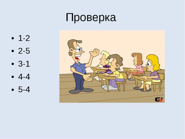 Проверка 1-2 2-5 3-1 4-4 5-4