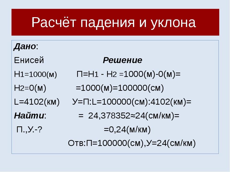 Расчёт падения и уклона Дано: Енисей Решение Н1=1000(м) П=Н1 - Н2 =1000(м)-0(...