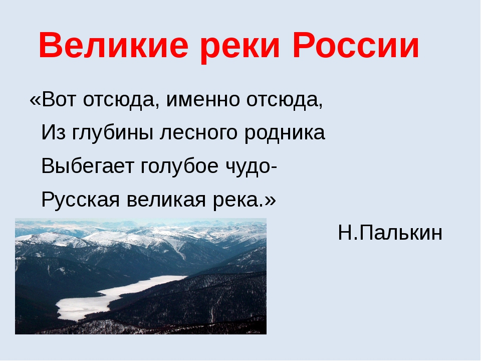 «Вот отсюда, именно отсюда, Из глубины лесного родника Выбегает голубое чудо-...