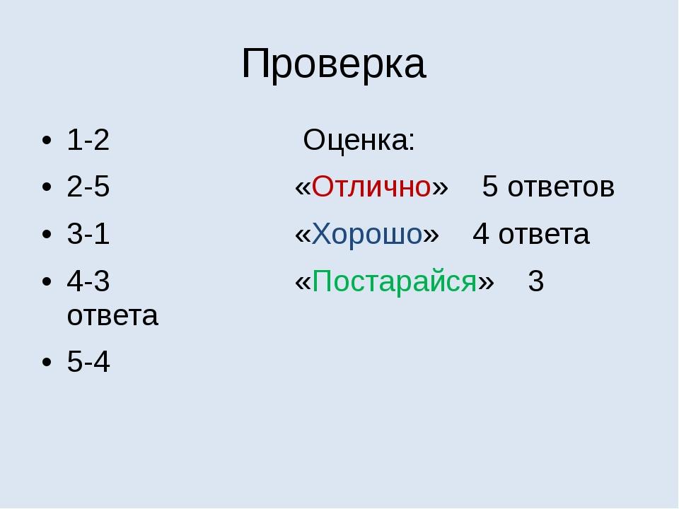 Проверка 1-2 Оценка: 2-5 «Отлично» 5 ответов 3-1 «Хорошо» 4 ответа 4-3 «Поста...