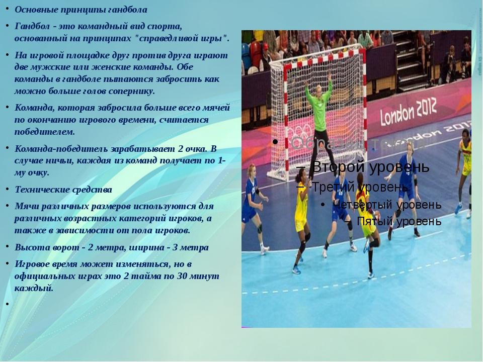 Основные принципы гандбола Гандбол ‐ это командный вид спорта, основанный на...