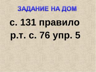 с. 131 правило р.т. с. 76 упр. 5