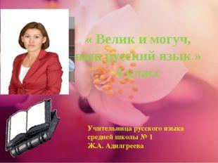 « Велик и могуч, наш русский язык » 4 класс Учительница русского языка средн