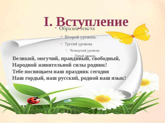 I. Вступление Великий, могучий, правдивый, свободный, Народной живительной с...