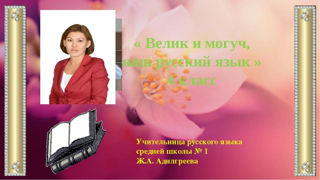 « Велик и могуч, наш русский язык » 4 класс Учительница русского языка средн...