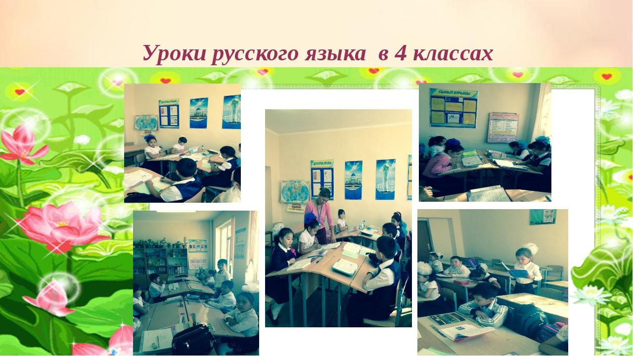 Уроки русского языка в 4 классах