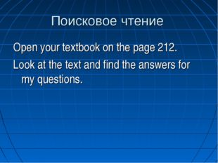 Поисковое чтение Open your textbook on the page 212. Look at the text and fin