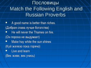 Пословицы Match the Following English and Russian Proverbs A good name is bet