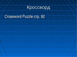 Кроссворд Crossword Puzzle стр. 92