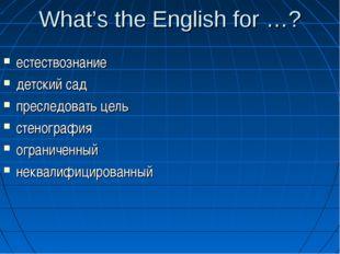 What's the English for …? естествознание детский сад преследовать цель стеног