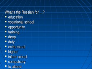 What's the Russian for …? education vocational school opportunity training de