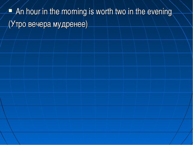 Аn hour in the morning is worth two in the evening (Утро вечера мудренее)