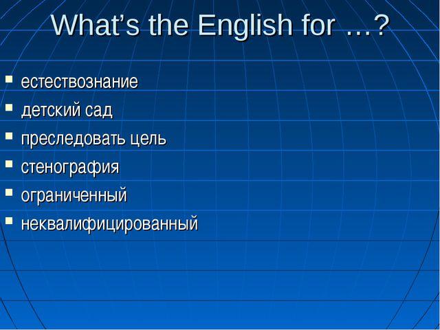 What's the English for …? естествознание детский сад преследовать цель стеног...