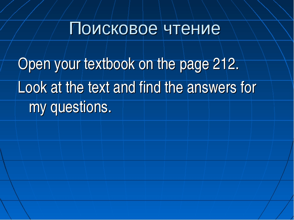 Поисковое чтение Open your textbook on the page 212. Look at the text and fin...