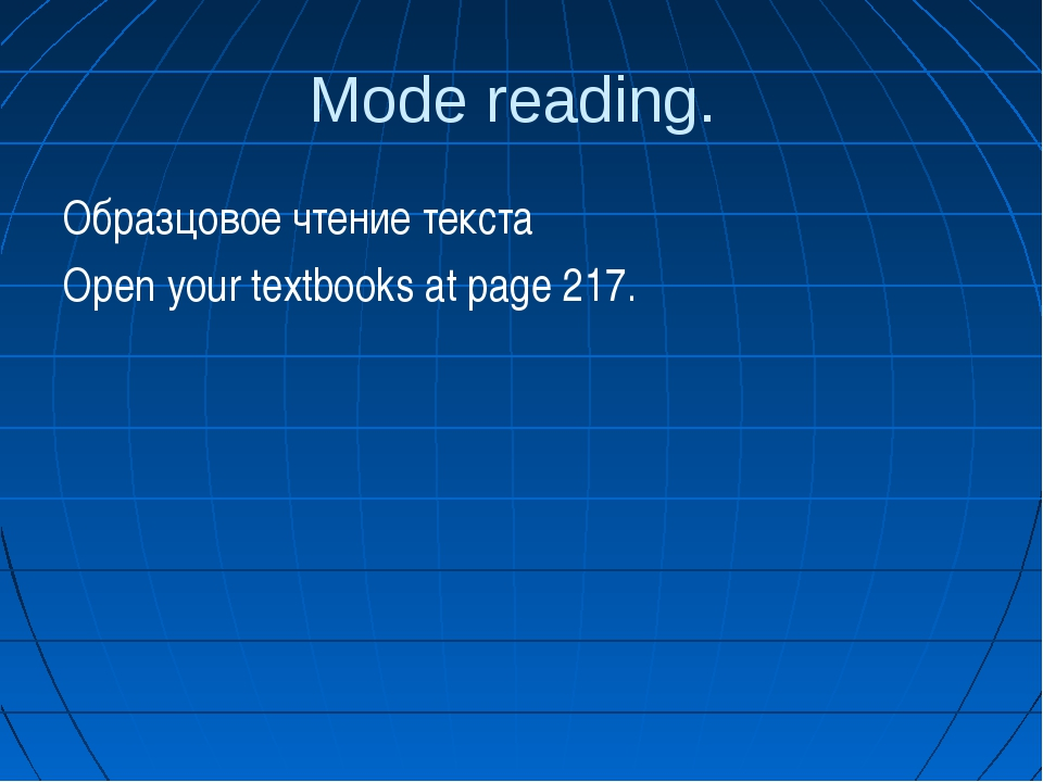 Mode reading. Образцовое чтение текста Open your textbooks at page 217.