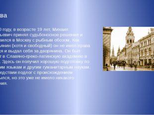 Санкт-Петербург В начале 1736 г. как один из лучших студентов Ломоносов был н