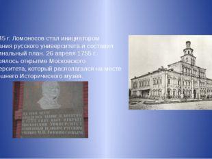 В 1745 г. Ломоносов стал инициатором создания русского университета и состави