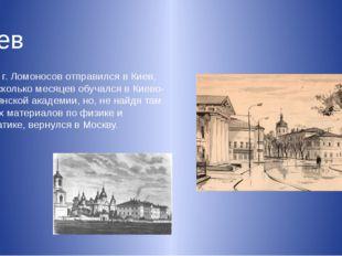 Фрайберг Окончив курс в Марбургском университете, 9 июля 1739 г. Ломоносов со