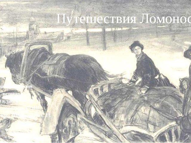 Ломоносово Родина Ломоносова. Небольшое село расположено в 4 километрах от Хо...