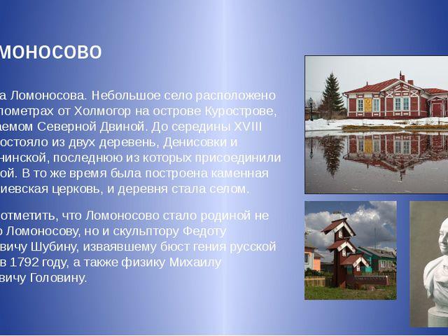 Киев В 1734 г. Ломоносов отправился в Киев, где несколько месяцев обучался в...
