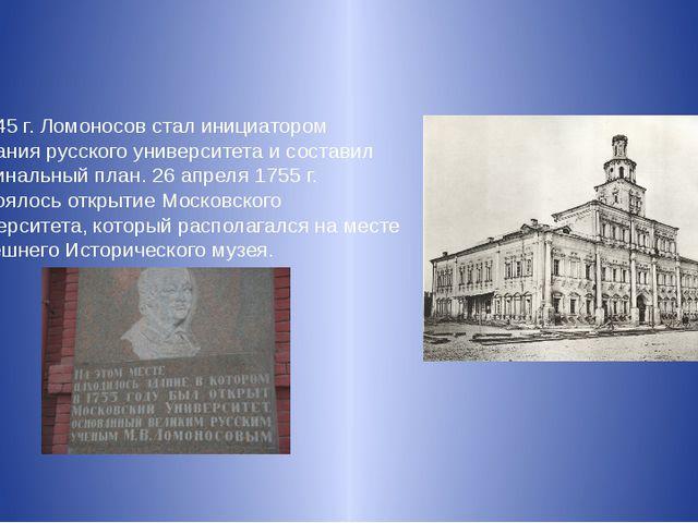 В 1745 г. Ломоносов стал инициатором создания русского университета и состави...