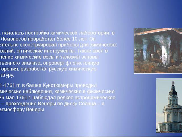 В 1746 г. началась постройка химической лаборатории, в которой Ломоносов прор...